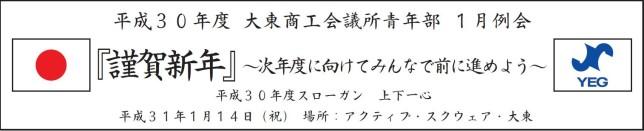 1月例会_看板データ